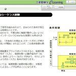 基本的なシーケンス制御 自己保持回路(ホールド回路)とリセット 1-3-2