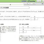 シーケンサの役割 OR回路 2-1-3