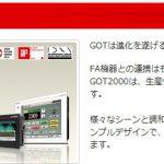 三菱タッチパネル GOT 表示器一覧