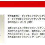 三菱シーケンサ実機なしでのオフラインデバッグ Works2シミュレーション