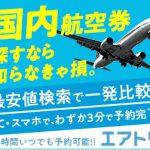 格安航空券「エアトリ」