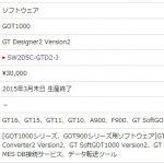 GT Designer2、GT Designer3 と GT Works3 の違い