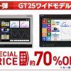 【表示器】GOT発売25周年謝恩キャンペーン 第一弾!(第251号)