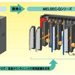 MELSEC-A(大形)シリーズからMELSEC-Qシリーズへの置換え
