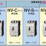 三菱ノーフューズブレーカー、漏電ブレーカーの選定方法