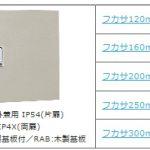 日東工業 制御盤BOX RA形制御盤キャビネット