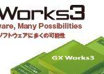 最新エンジニアリングソフトウェアGX Works3の最新情報 プログラミング時間を1秒でも短く!(特別号)