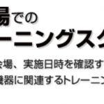 FATECスクール4月からの日程公開/GOT発売25周年謝恩キャンペーン第四弾 終了まであと1ヵ月!  (第276号)
