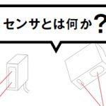 キーエンス/「違いがよくわからない」「どれを選べばいいのか?」『センサの教科書』のご紹介